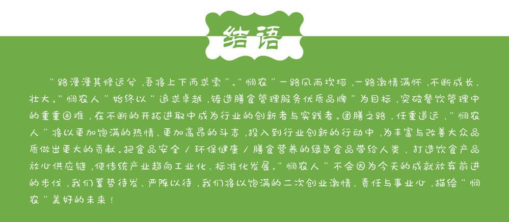 广东悯农膳食管理服务有限公司